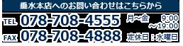 お電話でのお問い合わせはこちらから 078-708-4555