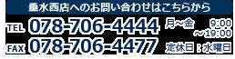 お電話でのお問い合わせはこちらから 078-706-4477