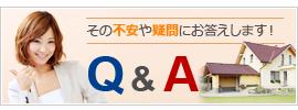 その不安や疑問にお答えします!Q&A