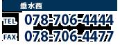 お電話でのお問い合わせはこちらから 078-706-4444