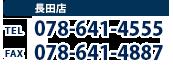 お電話でのお問い合わせはこちらから 078-641-4555