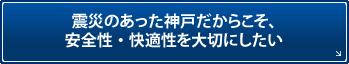 「震災のあった神戸だからこそ、安全性・快適性を大切にしたい」